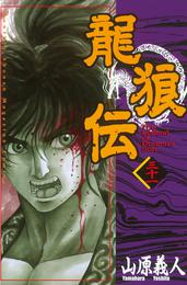龍狼伝(31) 漫画
