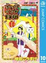 増田こうすけ劇場 ギャグマンガ日和 10 漫画