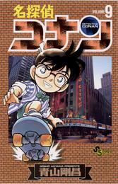 名探偵コナン(9) 漫画
