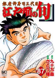 江戸前の旬 87 漫画