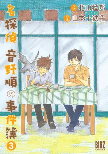名探偵音野順の事件簿 (3) 漫画