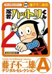 忍者ハットリくん(2) 漫画
