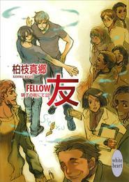 友-FELLOW- 硝子の街にて(22) 漫画