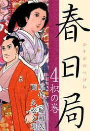 春日局(4) 枳の巻 漫画