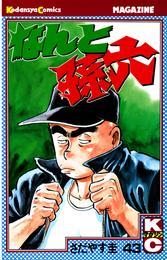 なんと孫六(43) 漫画