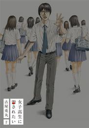 女子高生に殺されたい 2巻(完) 漫画