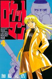 ロケットマン(4) 漫画