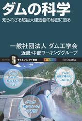 ダムの科学 知られざる超巨大建造物の秘密に迫る 漫画