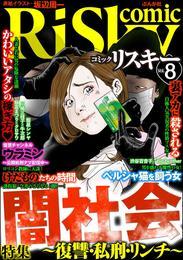 comic RiSky(リスキー)闇社会 ~復讐・私刑・リンチ~ Vol.8