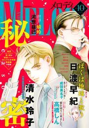 【電子版】メロディ 6 冊セット 最新刊まで