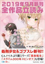 GA文庫&GAノベル2019年9月の新刊 全作品立読み(合本版)