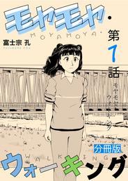 モヤモヤ・ウォーキング 分冊版 第1話 モヤモヤ・ウォーキング