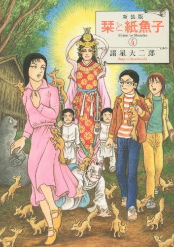 栞と紙魚子[新装版] 漫画