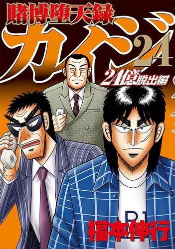 賭博堕天録カイジ 24億脱出編 (1-12巻 最新刊) 漫画