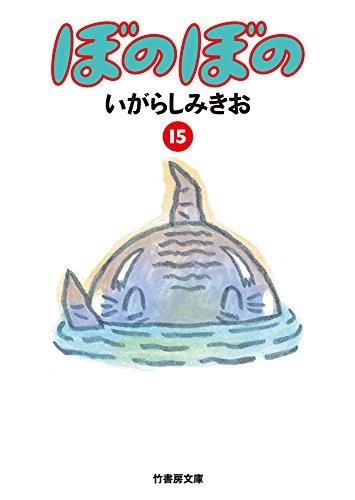 ぼのぼの [文庫版] (1-15巻 最新刊) 漫画