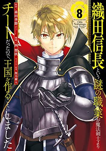 織田信長という謎の職業が魔法剣士よりチートだったので、王国を作ることにしました (1-6巻 最新刊) 漫画
