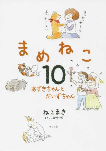 まめねこ (1-8巻 最新刊) 漫画