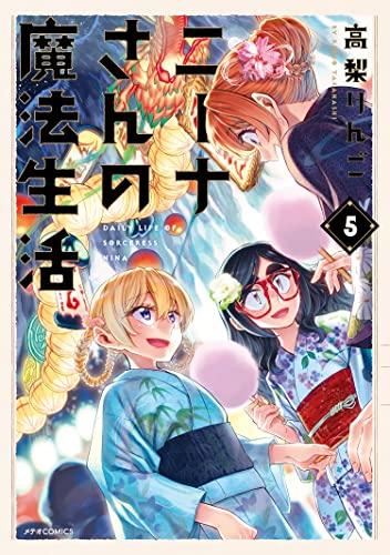 ニーナさんの魔法生活 (1巻 最新刊)