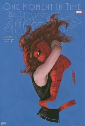 スパイダーマン:ワン・モーメント・イン・ 漫画