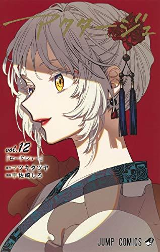 アクタージュ act-age(1-12巻 最新刊) 漫画