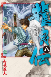 龍狼伝 王霸立国編 (1-6巻 最新刊)