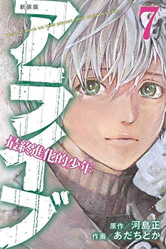 新装版 アライブ 最終進化的少年 (1-7巻 全巻) 漫画