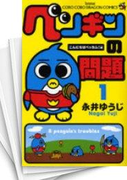 【中古】ペンギンの問題 (1-15巻) 漫画