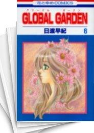 【中古】GLOBAL GARDEN グローバルガーデン (1-8巻) 漫画