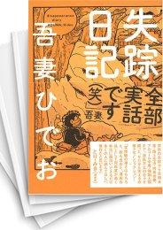 【中古】失踪日記(1-2巻) 漫画