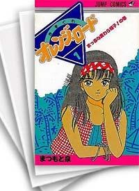 【中古】きまぐれオレンジ・ロード (1-18巻) 漫画