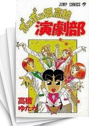 【中古】ボンボン坂高校演劇部 (1-12巻) 漫画