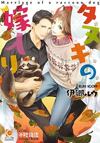 【ライトノベル】タヌキの嫁入り 漫画