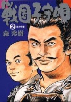 戦国子守唄 (1-2巻 全巻) 漫画