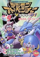 デジモンアドベンチャーVテイマー01 (1-9巻 全巻) 漫画
