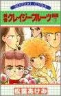 純情クレイジーフルーツ 続編 (1-10巻 全巻) 漫画