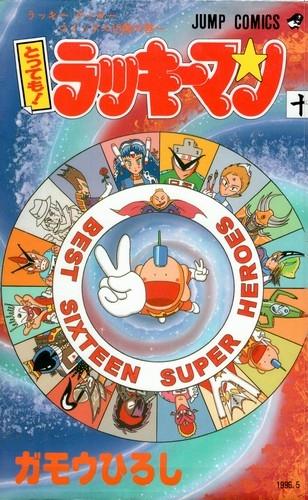 とっても!ラッキーマン (1-16巻 全巻) 漫画