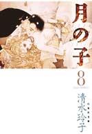 月の子  [文庫版] (1-8巻 全巻) 漫画
