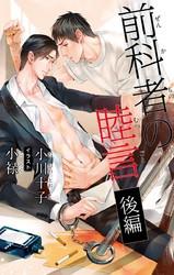 小説花丸 前科者の睦言 2 冊セット最新刊まで 漫画
