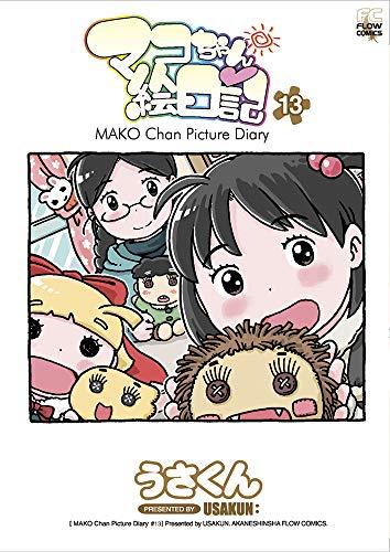 マコちゃん絵日記 (1-13巻 全巻) 漫画