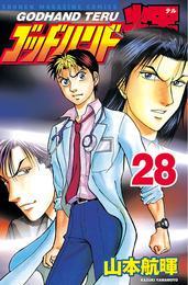 ゴッドハンド輝(28) 漫画
