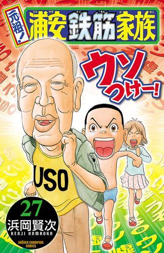 元祖! 浦安鉄筋家族  漫画