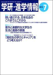 学研・進学情報 2013年7月号 漫画