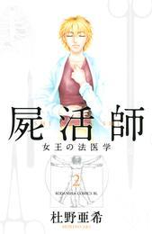 屍活師 女王の法医学(2) 漫画