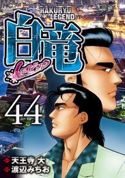 白竜-LEGEND- 44 漫画
