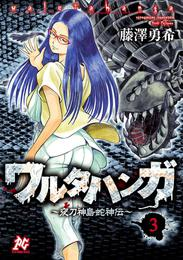 ワルタハンガ~夜刀神島蛇神伝~(3) 漫画