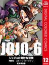 ジョジョの奇妙な冒険 第6部 カラー版 12 漫画