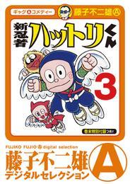 新 忍者ハットリくん(3) 漫画
