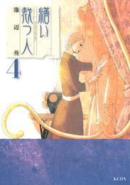 繕い裁つ人(4) 漫画
