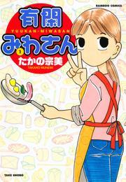 有閑みわさん (1) 漫画