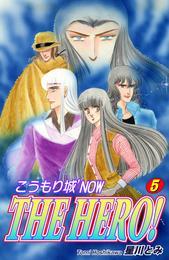 こうもり城 'NOW THE HERO!(5) 漫画